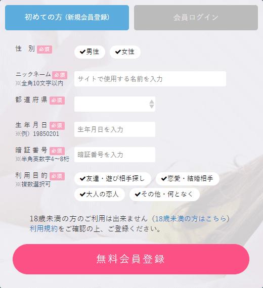 PCMAX無料会員登録をクリック