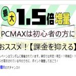 PCMAXは初心者の方におススメ!【課金を抑える】