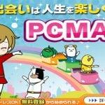 PCMAX登録方法(スマホPC/男女別画像付)【5分で完了】