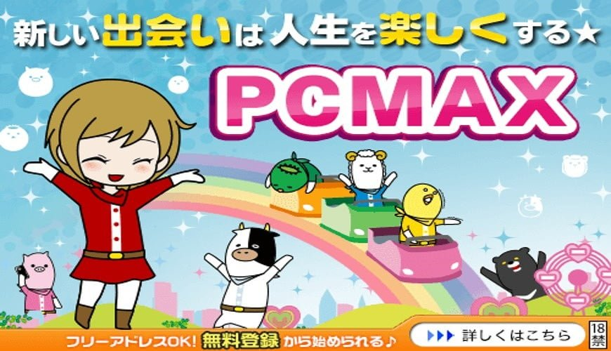 PCMAX入会登録方法(スマホPC/男女別画像付)!登録前の不安も合わせて解消!