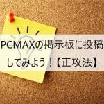 PCMAXの掲示板に投稿してみよう!【コツを掴む】