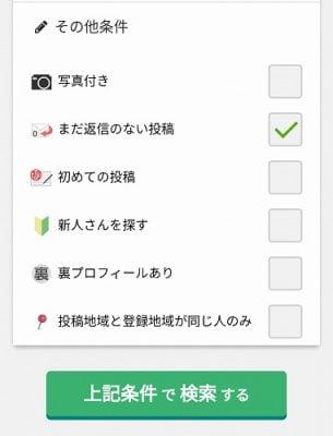 PCMAXの返信0検索で出会いの効率アップ