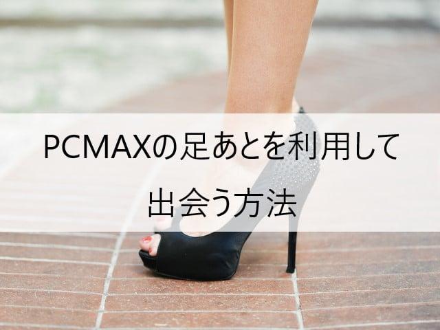 PCMAXの足あとを利用して出会う方法