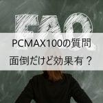 PCMAX100の質問、面倒だけど効果有?