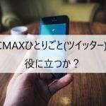 PCMAXひとりごと(ツイッター)は役に立つか?