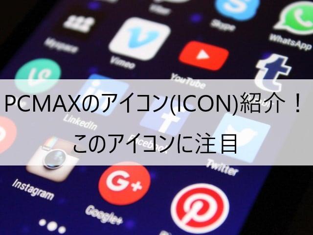 PCMAXのアイコン(ICON)紹介!このアイコンに注目