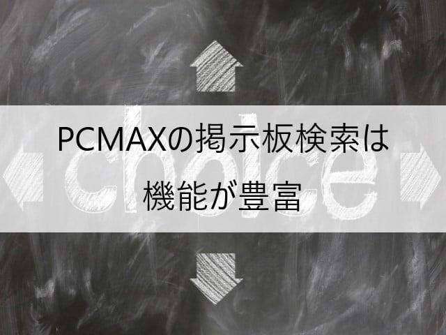 PCMAXの掲示板検索は機能が豊富