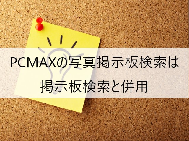 PCMAXの写真掲示板検索は掲示板検索と併用