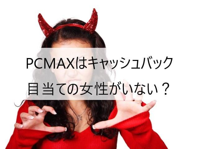 PCMAXはキャッシュバック目当ての女性がいない?