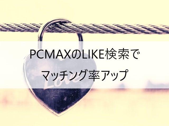 PCMAXのLIKE検索でマッチング率アップ