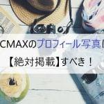 PCMAXのプロフィール写真は【絶対掲載】すべき!