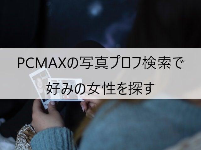 PCMAXの写真プロフ検索で好みの女性を探す