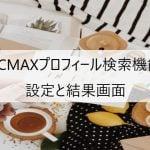 PCMAXプロフィール検索機能設定と結果画面