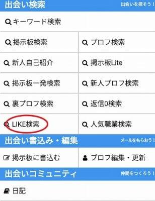 LIKE検索を登録!