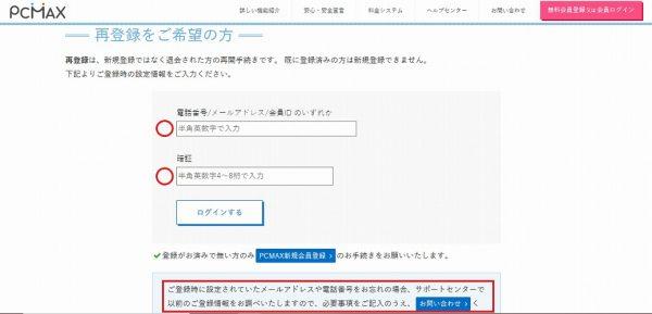 PC再登録
