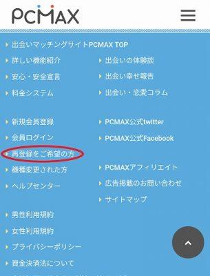 PCMAXスマホ再登録