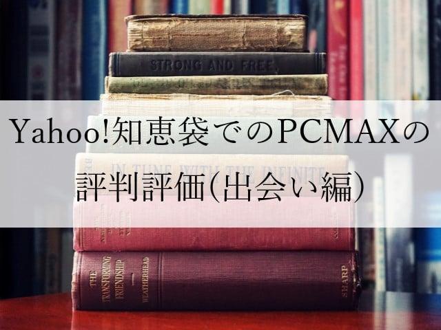 PCMAXのYahoo!知恵袋での評判評価(出会い編)