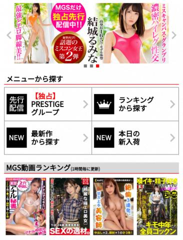 MGS動画(動画 & コミック) アダルト系動画総合サイト