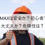 PCMAXは安全か?初心者でも大丈夫か?危険性は?