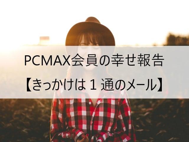 PCMAX会員の幸せ報告【きっかけは1通のメール】