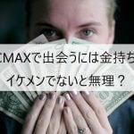 PCMAXで出会うには金持ちやイケメンでないと無理?
