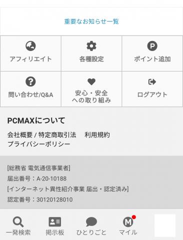PCMAXスマホメイン画面5