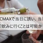 PCMAXで当日に誘い、当日即飲みに行くことは可能か?