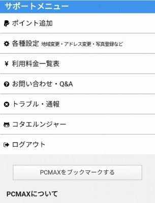PCMAXサポートメニュー