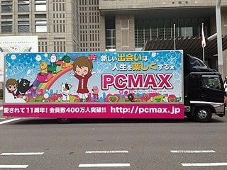 PCMAX アドトラック
