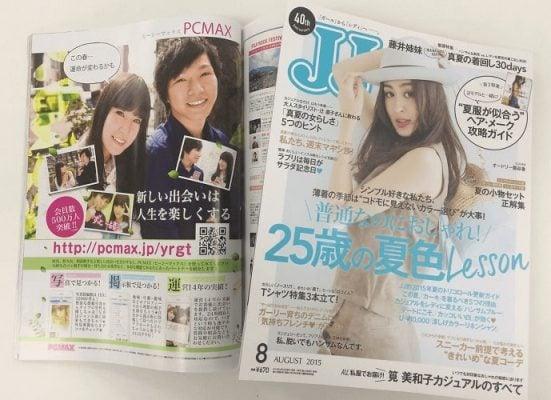 PCMAX雑誌掲載