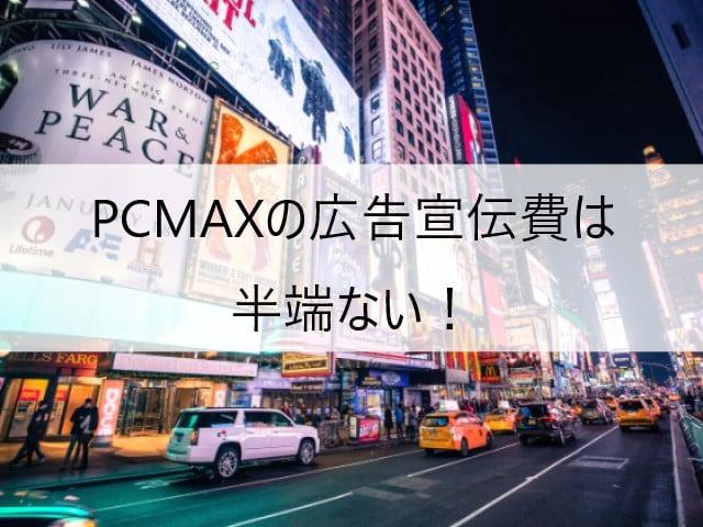 PCMAXの広告宣伝費は半端ない!24時間テレビ、東京マラソン、大型看板