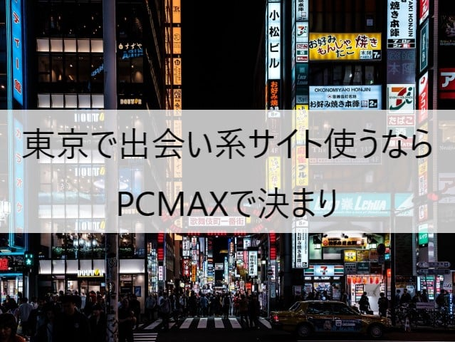 東京で出会い系サイト使うならPCMAXで決まり