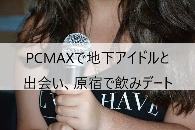 出会い系(PCMAX)で地下アイドルと出会い、原宿で飲みデート