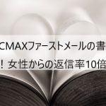 PCMAXファーストメールの書き方!女性からの返信率10倍UP