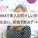 PCMAXで素人の初々しい女性と出会い、新宿で飲みデート