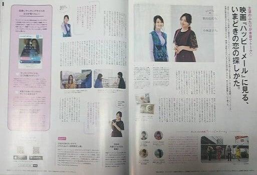 ハッピーメール雑誌