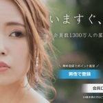 イククルweb入会登録方法(スマホPC/男女別画像付)登録前の不安も合わせて解消!