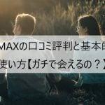 PCMAXの口コミ評判と基本的な使い方【ガチで会えるの?】