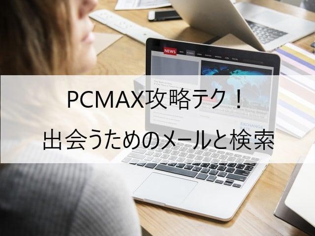 PCMAX攻略テク!出会うためのメールと検索