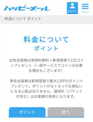 ハッピーメール料金・ポイント