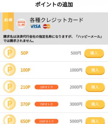 ハッピーメール料金購入クレジットカード