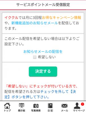 イククルサービスポイントメール受信設定