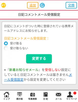 イククル日記コメントメール受信設定