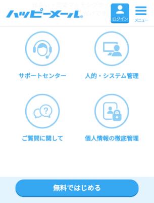 ハッピーメール人的・システム管理