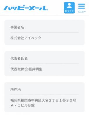 ハッピーメール株式会社アイベック