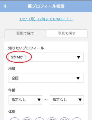 PCMAX裏プロフィール検索