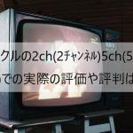 イククルの2ch(2チャンネル)5ch(5チャンネル)での実際の評価や評判は?