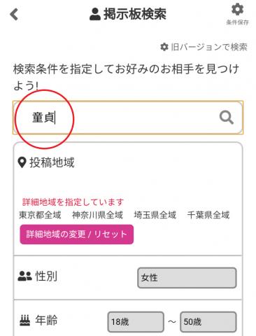 PCMAX掲示板童貞検索
