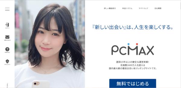 PCMAXで新しい出会いを